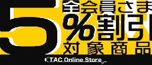 5%割引対象商品